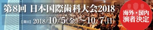 第8回日本国際歯科大会2018
